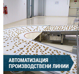 автоматизация-производствени-линии
