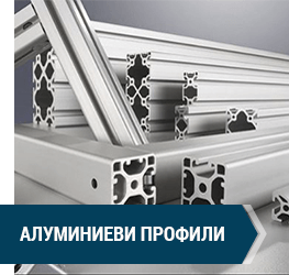 алуминиеви-профили