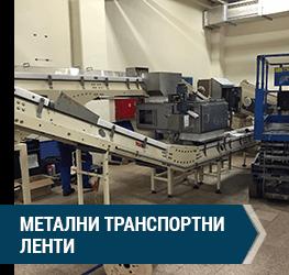 метални-транспортни-ленти