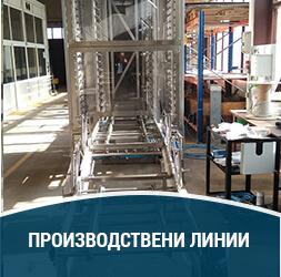 производствени-линии