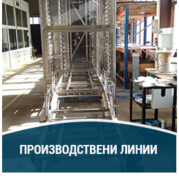 производствени-линии1