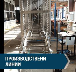 производствени-линии3