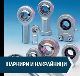 шарнири-и-накрайници-1